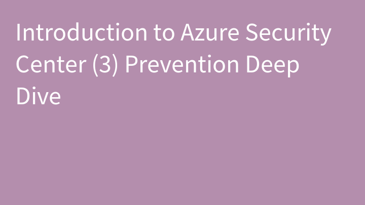 Introduction to Azure Security Center (3) Prevention Deep Dive