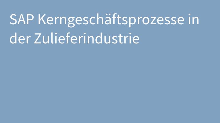 SAP Kerngeschäftsprozesse in der Zulieferindustrie