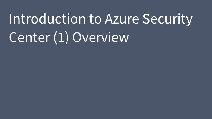 Introduction to Azure Security Center (1) Overview